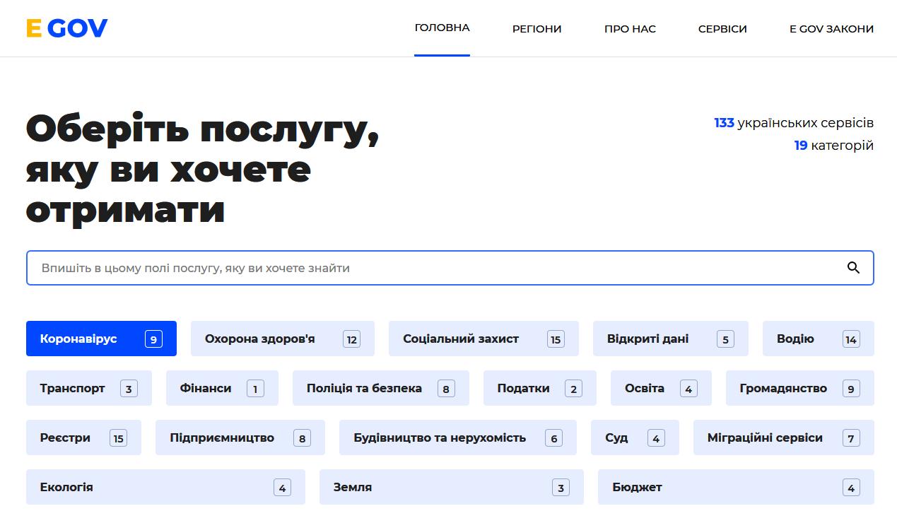 e-gov_portal.png